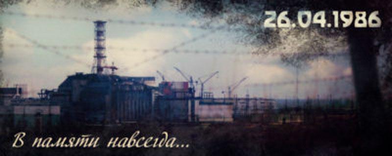 Фото: Эхо Чернобыля