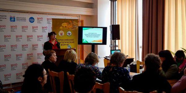 На Всероссийском педагогическом форуме представили «Доступную природу»