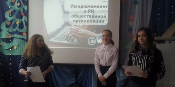 Обучающиеся центра презентовали образовательную программу на районном собрании РДШ