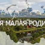 Завершился региональный этап Всероссийского конкурса «Моя малая родина»