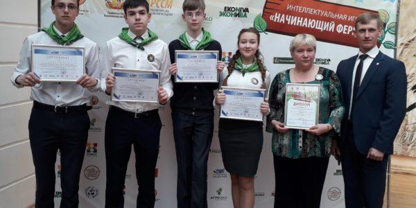 Участники Агрошколы стали победителями финала Всероссийской интеллектуальной игры «Начинающий фермер»