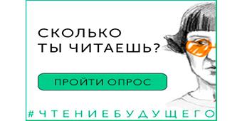 Исследование чтения в Рязанской области