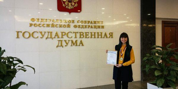 Педагог центра среди лауреатов Всероссийского «Педагогического дебюта»