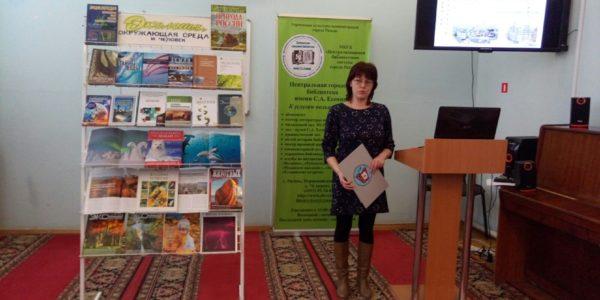 Работник центра приняла участие в комплексном мероприятии «Путешествие в Эко-царство – природное государство»