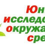 Приглашаем к участию в региональном этапе всероссийского конкурса юных исследователей окружающей среды