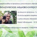 Ведется набор обучающихся в объединение «Экологическое медиаволотерство»