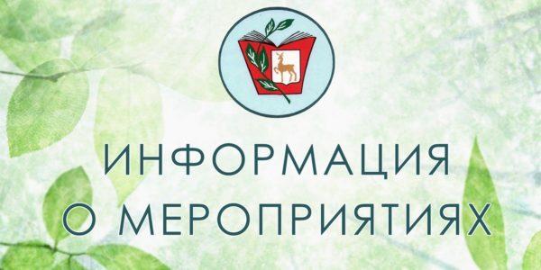 Контакты организаторов мероприятий Детского эколого-биологического центра