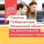 Продлены сроки приема заявок на получение грантов Губернатора Рязанской области на реализацию молодежных проектов