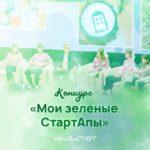 Конкурс «Мои зеленые СтартАпы»