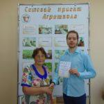Вручение сертификатов обучающимся Агрошколы