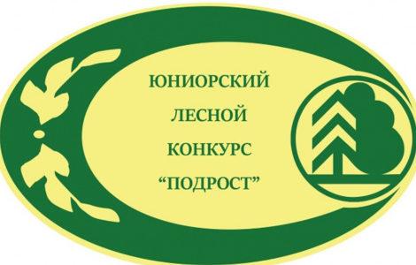 Рязанцы стали лучшими во Всероссийском юниорском лесном конкурсе «Подрост»