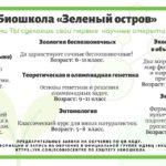 Федеральный детский эколого-биологический центр приглашает обучающихся в Биошколу «Зеленый остров»