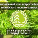 Итоги регионального конкурса «Подрост»