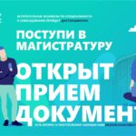 Открыт прием документов в магистратуру Университета «Сириус»