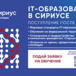Приглашаем выпускников на обучение в IT-Колледж «Сириус» г.Сочи
