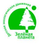 Подведены итоги регионального конкурса Зеленая планета