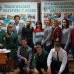 Экологические проекты центра презентовали на заседании Детского общественного совета при Уполномоченном по правам ребенка