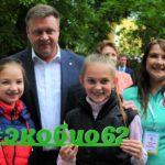Детский эколого-биологический центр принял участие в областном фестивале «Во! Семья!»