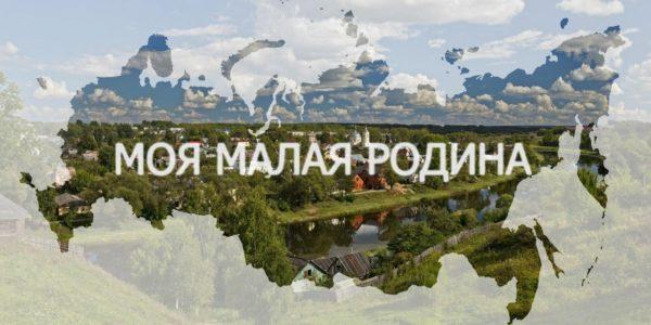 Приглашаем к участию в региональном этапе всероссийского конкурса «Моя малая родина: природа, культура, этнос»