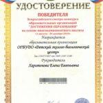 Победа в конкурсе «Достижения образования»