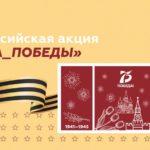 В преддверии Дня Победы все желающие могут принять участие в акции «Окна Победы»