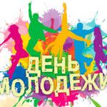 День молодежи в Рязанской области
