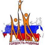 Обучающийся Детского эколого-биологического центра в числе лучших Всероссийского конкурса «Мы гордость Родины»