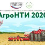 Рязанцы в числе лучших Всероссийского конкурса «АгроНТИ-2020»