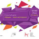 Приглашаем принять участие во Всероссийском открытом уроке «Крым — моя история»