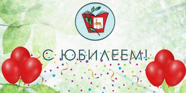Детскому эколого-биологическому центру — 80 лет!